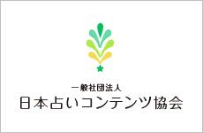 日本占いコンテンツ協会のバナー